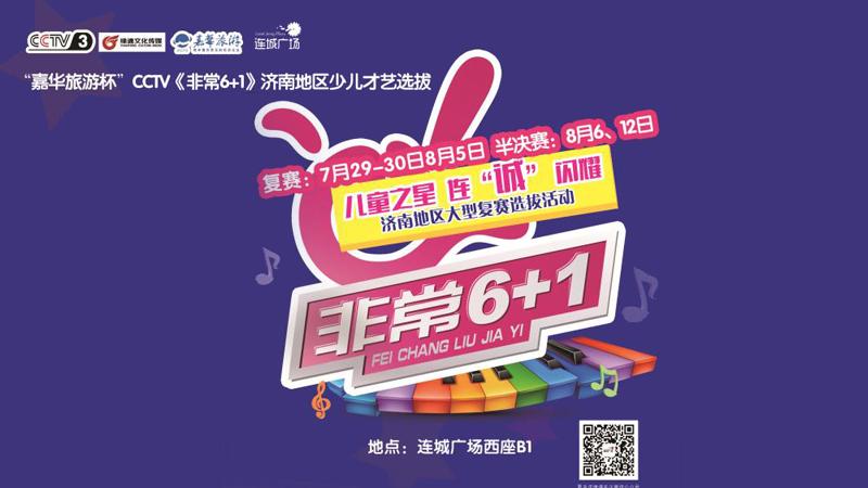 2017中央电视台《非常6+1》山东济南赛区少儿才艺复赛活动