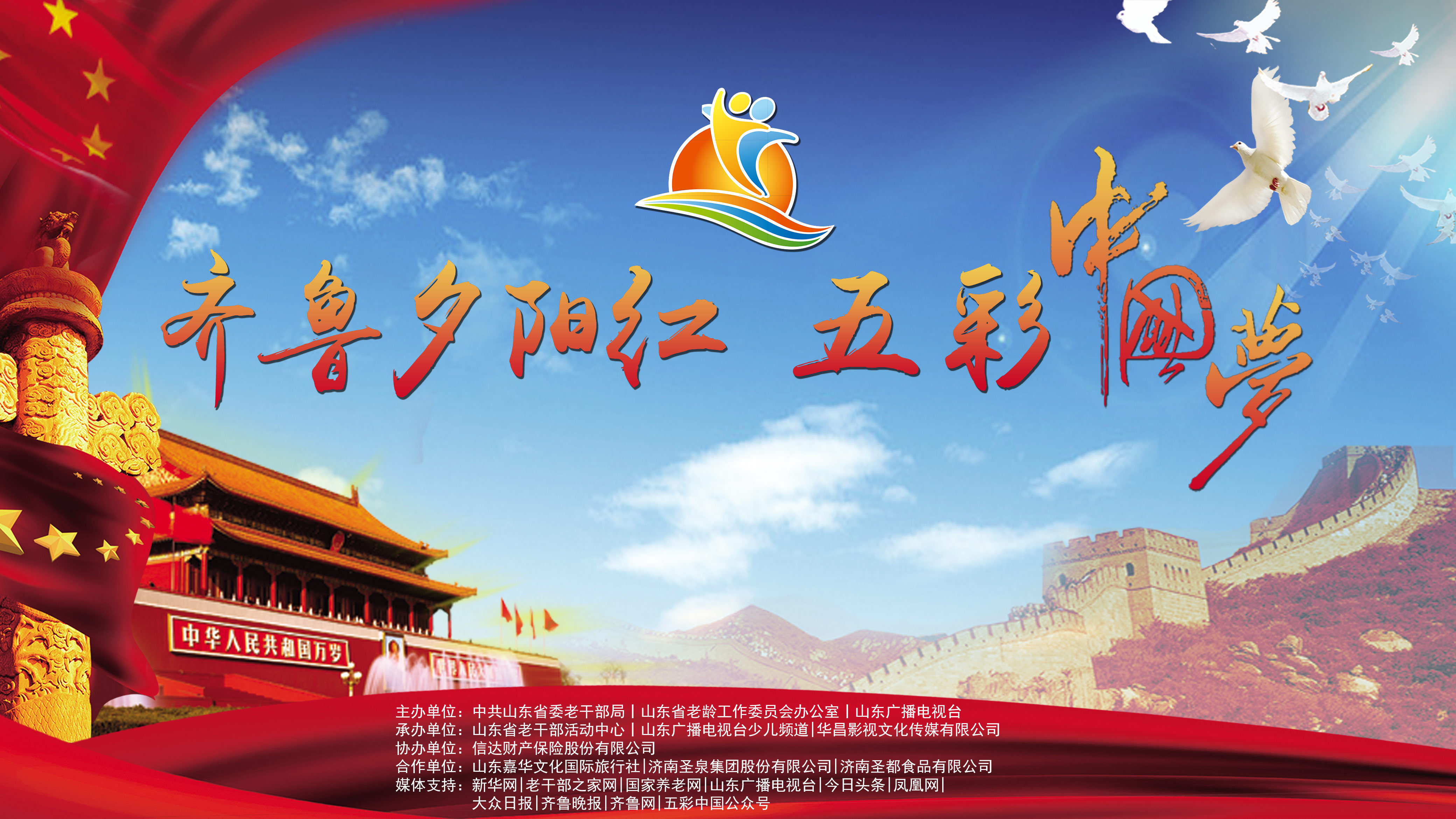 《齐鲁夕阳红 五彩中国梦》启动仪式