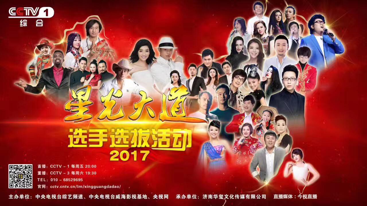2017中央电视台《星光大道》山东济南赛区选拔活动