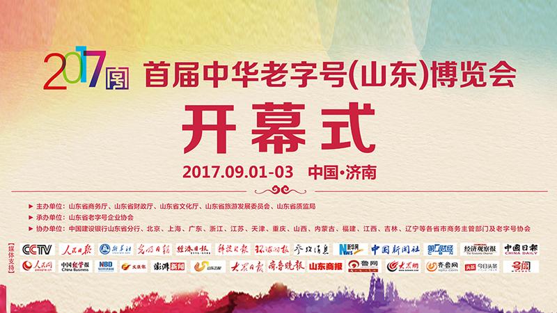 首届中华老字号(山东)博览会