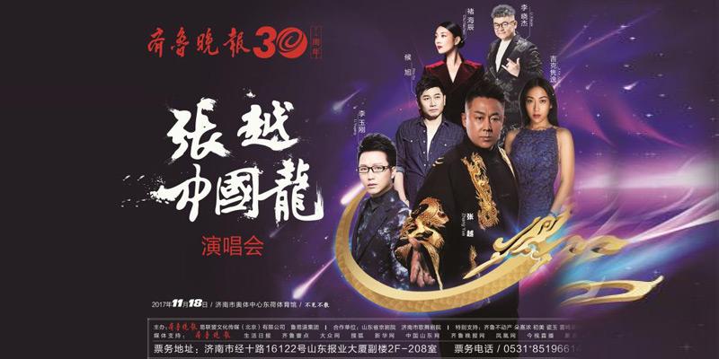 """齐鲁晚报30周年""""张越・中国龙""""演唱会"""