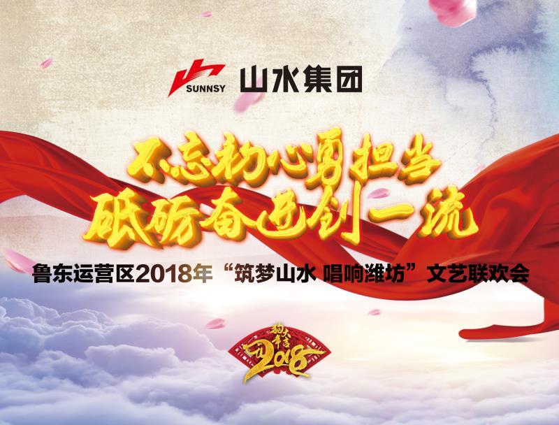 """鲁东运营区2018年""""筑梦山水 畅想潍坊""""文艺联欢会"""