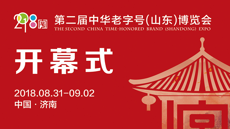 第二届中华老字号(山东)博览会开幕式