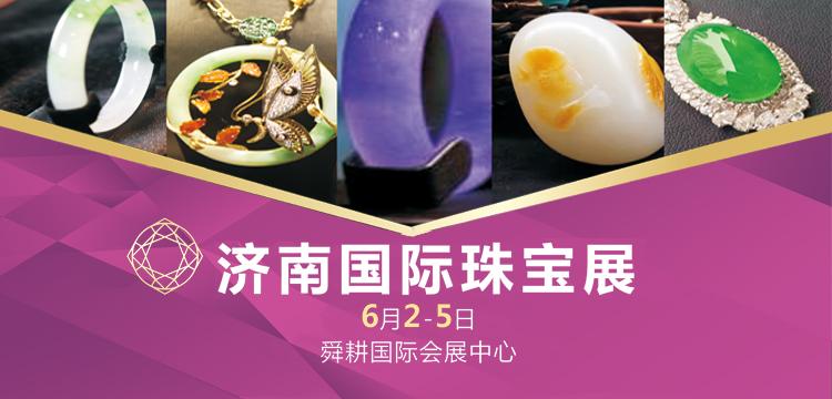 2017中国(济南)国际珠宝玉石展览会