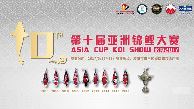 第十届亚洲锦鲤大赛