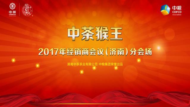 2017年经销商会议(济南)分会场