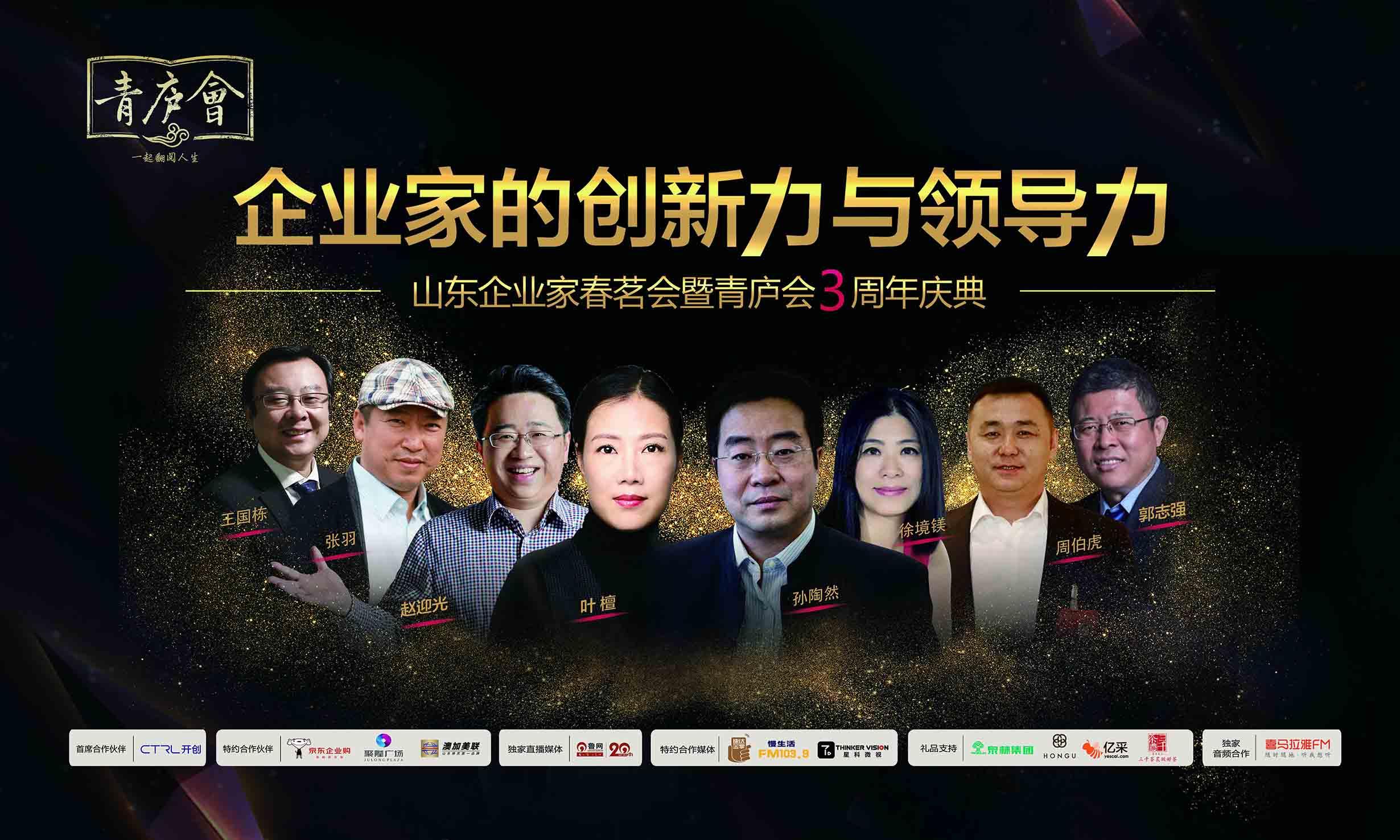 山东企业家青茗会暨青庐会3周年庆典