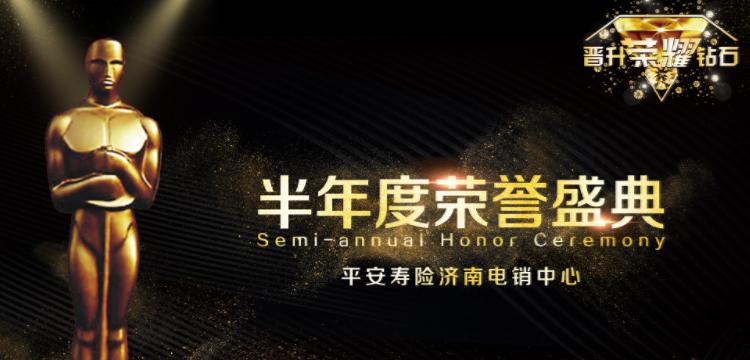济南分中心2017半年度荣誉盛典