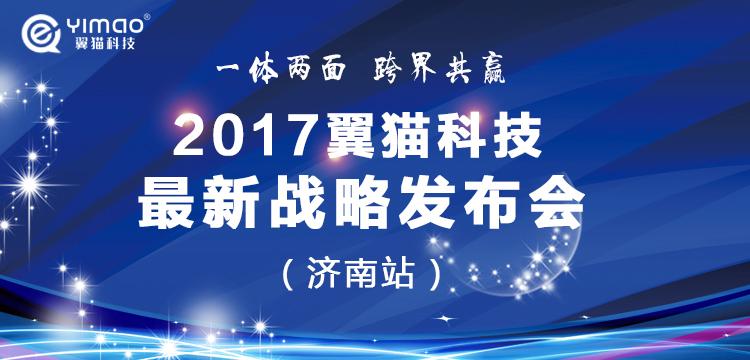 2017翼猫科技最新战略发布会(济南站)