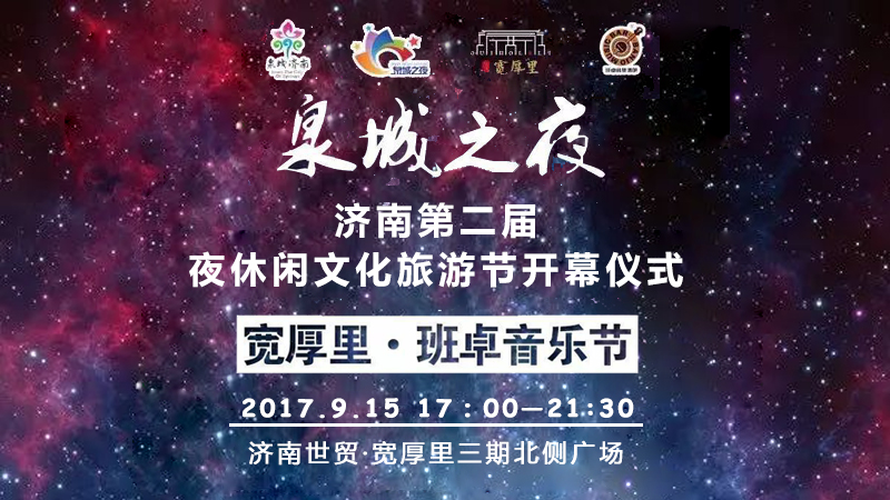 泉城之夜・济南第二届夜休闲文化旅游节开幕仪式