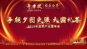 2019年度茶产业嘉年华