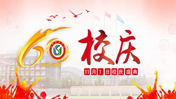 山东体育学院60校庆盛典