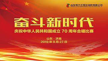 山东电力工程咨询院有限公司庆祝中华人民共和国成立70周年合唱比赛