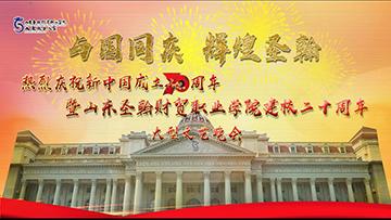 热烈庆祝新中国成立70周年暨山东圣翰财贸职业学院建校二十周年大型文艺晚会