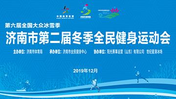 济南市第二届冬季全民健身运动