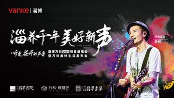 淄博万科2019明星演唱会暨万科美好生活发布会